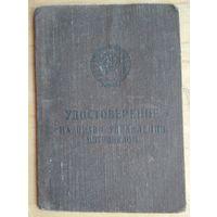 Удостоверение на право управления мотоциклом + талон. 1964 г.