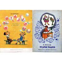 ФАНТАЗЁРЫ Н. Носов. Иллюстрации И. Семёнова Детская литература 1984 год.
