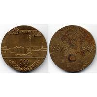 Памятная медаль 900 лет г. Минску, 1967, Бронза. Вариант с подписями медальеров, позолота, патина. Редкая!