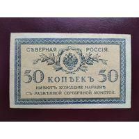 50 копеек 1919 Северная Россия