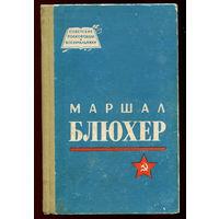 Николай Кондратьев. Маршал Блюхер. 1965  (Д)