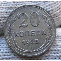 20 копеек 1925 отличные