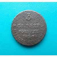 3 гроша 1826