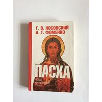 Г.В.Носовский, А.Т.Фоменко  Пасха