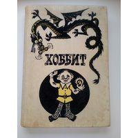 Хоббит // Иллюстратор: М. Беломлинский; переводчик: Наталия Рахманова