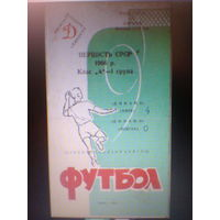 29.08.1966--Динамо Киев--Динамо Минск--дубль