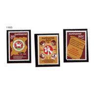 Суринам-1985,(Мих.1154-1156) **  , 20% каталога, Религия