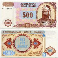 Азербайджан. 500 манат (образца 1993 года, P19b, UNC)