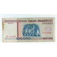100000 рублей 1996 года. серия дЧ