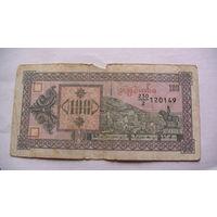 Грузия 100 лари 1993г. 120149  распродажа