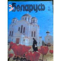 Журнал БЕЛАРУСЬ, 1992 год, посвященный 1000-летию Полоцкой епархии (36 страниц).