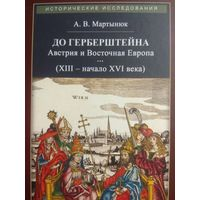 ДО ГЕРБЕРШТЕЙНА. АВCТРИЯ И ВОСТОЧНАЯ ЕВРОПА В СИСТЕМЕ ПЕРСОНАЛЬНЫХ СВЯЗЕЙ И КУЛЬТУРНЫХ КОНТАКТОВ (XIII - НАЧАЛО XVI ВЕКА)