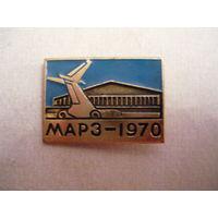 МАРЗ-1970