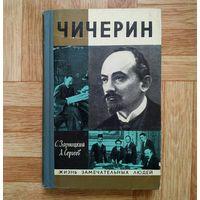 С. Зарницкий, А. Сергеев - Чичерин (серия ЖЗЛ)