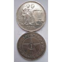 Рубли СССР 1921 и 1924 годов. Блеск