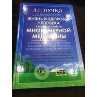 Жизнь и здоровье человека в вопросах и ответах Многомерной медицины   Пучко Людмила Григорьевна