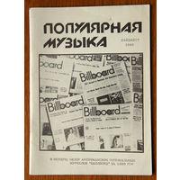 Популярная Музыка - дайджест 1989