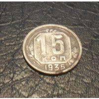 15 копеек 1935 никель