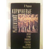 Л. Черная. Коричневые диктаторы. Гитлер, Гиммлер, Геббельс, Геринг, Борман, Риббентроп.