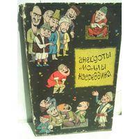Анекдоты Моллы Насреддина (1961г)