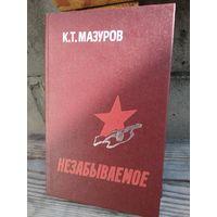 К. Мазуров. Незабываемое.