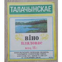 Этикетка 0355 РБ 1996-2002 г.