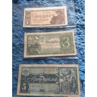 Банкноты 3 шт