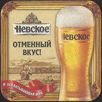 """Бирдекель """"Невское"""" (Санкт-Петербург, Россия)"""