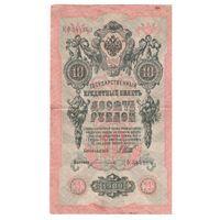10 рублей 1909 года НФ 344869 Шипов - Богатырёв
