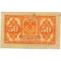 50 копеек 1918 (1920) года Временное правительство Дальнего Востока Медведев 2