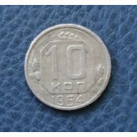 СССР. 10 копеек 1954