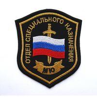 Шеврон отдела специального назначения Министерства юстиции России, метал. нить и нить(распродажа коллекции)