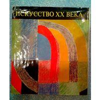 Искусство ХХ века.Альбом с репродукциями, 1979г.,Венгерское изданние, 21 х 23.5 см.