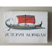 Набор открыток История корабля