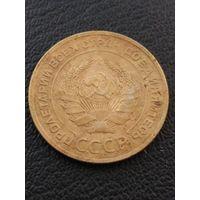 5 копеек 1928  \ 14 \