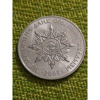 Казахстан 50 тенге 2008 Звезда ордена ДАНК (Славы)