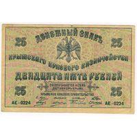 25 рублей 1918 год, Крымское Краевое Казначейство