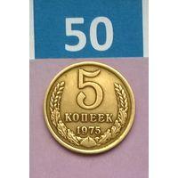 5 копеек 1975 года СССР. Красивая монета!
