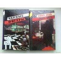 """Серия """"Классика триллера"""".Избранные американские триллеры в 2-х томах."""