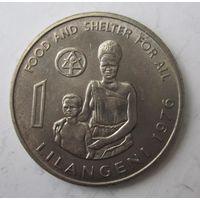 Эсватини (Свазиленд). 1 лилангени 1976 ФАО - Еда и убежище для всех .9G-13
