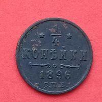 1/4 копейки 1896 г.