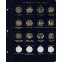 """Лист для памятных и юбилейные монет 2 Евро серии """"Федеральные земли Германии"""""""