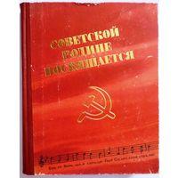Советской Родине посвящается 1989 год 400 стр.