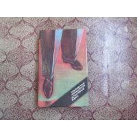 """Книга """"Современный французский детективный роман"""""""