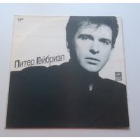 Peter Gabriel(Питер Гейбриэл) - So-1986