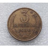 3 копейки 1980 СССР #06