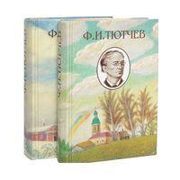 Тютчев. Полное собрание стихотворений в двух томах.
