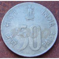 5502:  50 пайс 1991 Индия