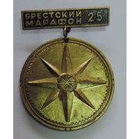 """Спортивная медаль """"25 Брестский марафон"""". Диаметр 4.3 см. Латунь."""
