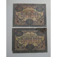 Банкноты 5000 рублей 1919г,С РУБЛЯ
